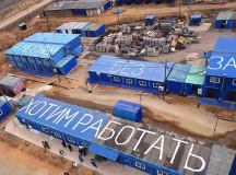 Рабочие космодрома «Восточный» написали на крышах вагончиков обращение к Путину